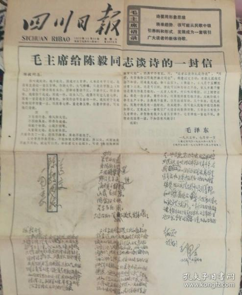 四川日报,毛主席绐陈毅同志谈诗的一封信,