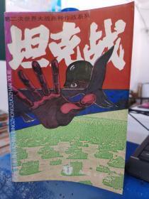 坦克战       知识出版社          赖小刚  主编          9787501510955