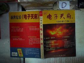 电子天府1999年合订本 上  。