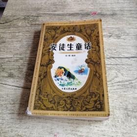 安徒生童话-世界著名童话作品集