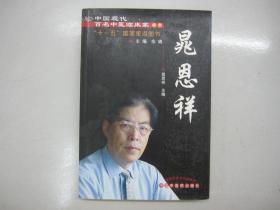 中国现代百名中医临床家丛书《晁恩祥》 佘靖主编 B1-4