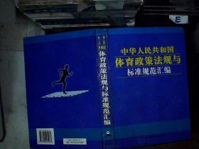 中华人民共和国体育政策法规与标准规范汇编 中