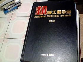 机械工程手册  第二版