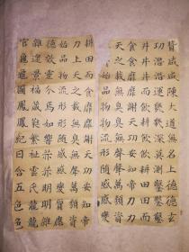 清代黄麻纸书法册页三纸,低价