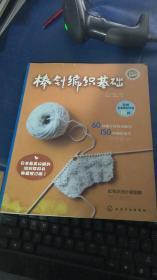 棒针编织基础:手作人典藏版、