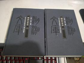 湖南实业志(共2册)