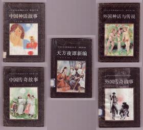 国学大师霍松林 主编《中国传奇故事》《外国传奇故事》《天方夜谭新编》《中国神话故事》《外国神话与传说》未阅读本