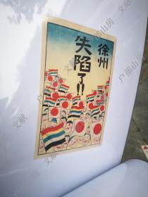 徐州抗战文物 日军传单(徐州失陷了!)1938年抗战史料  孤品