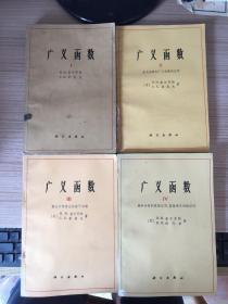 广义函数Ⅰ.Ⅱ.Ⅲ.Ⅳ(1.2.3.4)全套四册