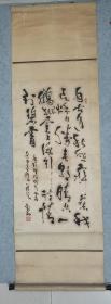四川著名书法家 刘老师 老旧书法立轴 原稿真迹
