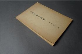 女真文金石志稿   碧文堂  1943年初版  特价