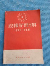 纪念中国共产党五十周年   1921-1971