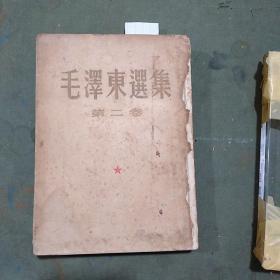 大32开本 繁体竖版  毛泽东选集第二卷 一版一印