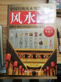 中国传统风水智慧一本通