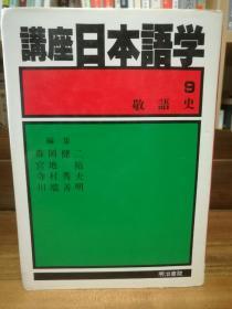 讲座日本语学 9  敬语史  明治书院   (日本语研究)日文原版书