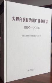 大理白族自治州广播电视志1990-2016