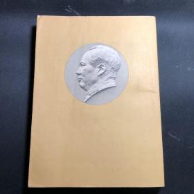 毛泽东选集第一卷1951年北京第一版1951年华东重印第二版 竖版繁体