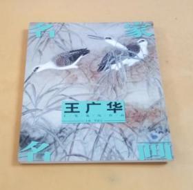 名家名画:王广华工笔花鸟作品