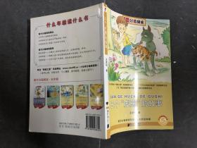 南方分级阅读·五年级  三个虎崽的故事·
