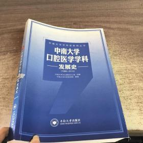中南大學學科史系列叢書:中南大學口腔醫學學科發展史(1986-2013)