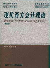 现代西方会计理论