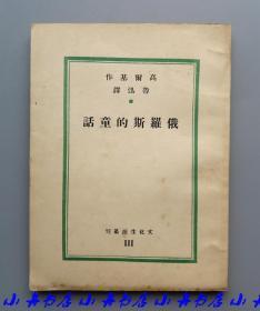 鲁迅先生著译版本收藏:1935年初版《俄罗斯的童话》(名家旧藏,品相极佳)请看描述