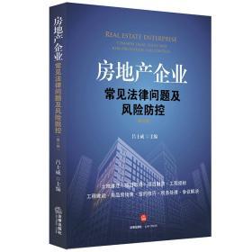 房地产企业常见法律问题及风险防控(第二版)