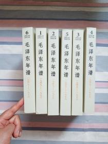 毛泽东年谱1-6卷