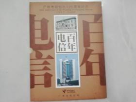 广州电信创立120周年1883--2003【有纪念邮票大版张一张】