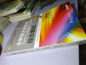 全新版 大学英语综合教程3  教师用书  第二版  【无盘  整洁干净】