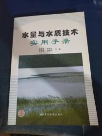 水量与水质技术实用手册
