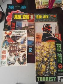 旅游 双月刊  1981年 2、3、4、5、6期、1980年2、5期、1982年第1期共8本