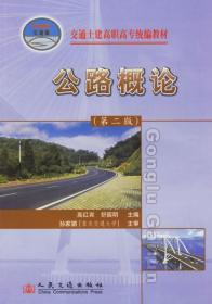 交通土建高职高专统编教材:公路概论(第2版)