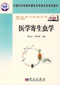 中国科学院教材建设专家委员会规划教材·全国高等医学院规划教材:医学寄生虫学(案例版)