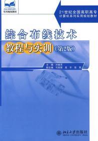 综合布线技术教程与实训(第2版)/21世纪全国高职高专计算机系列实用规划教材