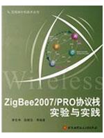 ZigBee2007/PRO协议栈实验与实践