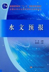 """水文预报/普通高等教育""""十一五""""国家级规划教材"""