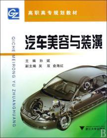 高职高专规划教材:汽车美容与装潢