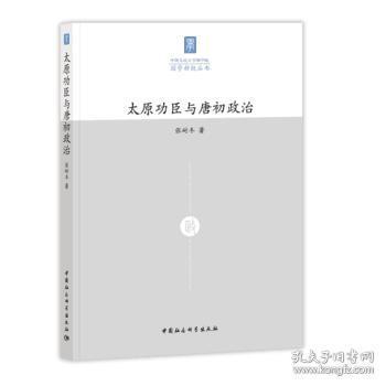 太原功臣与唐初政治