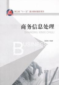 """浙江省""""十一五""""重点教材建设项目:商务信息处理"""