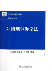 外国刑事诉讼法/21世纪法学系列教材