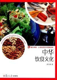 21世纪烹饪与营养系列:中华饮食文化