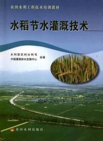 水稻节水灌溉技术(农田水利工程技术培训教材)