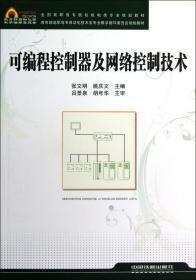全国高职高专院校机电类专业规划教材:可编程控制器及网络控制技术