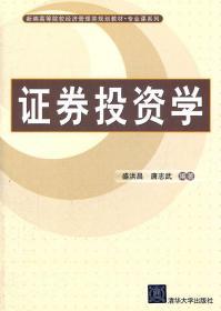 新编高等院校经济管理类规划教材·专业课系列:证券投资学
