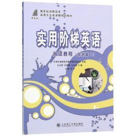 实用阶梯英语:阅读教程(旅游篇1)/新世纪高职高专英语专业类课程规划教材
