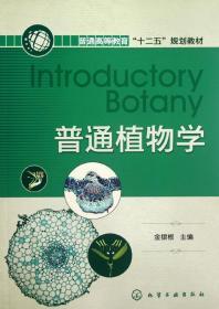 普通植物学