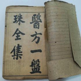 医方一盘珠全集(十册)