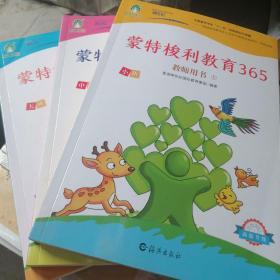 跨世纪蒙特梭利教育365教师用书(小、中、大)班上