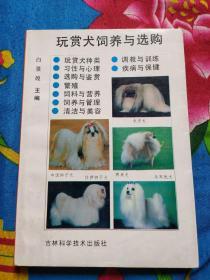 玩赏犬饲养与选购